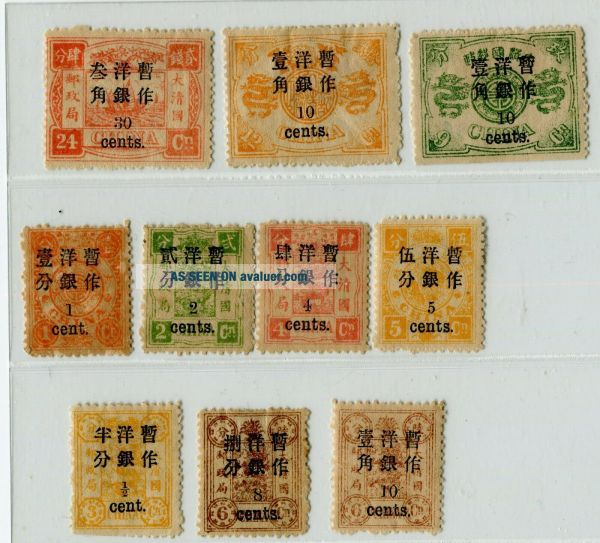 CHINA: 1897 small fig Dowager complete set of 10; VF LH fresh colors.  RARE